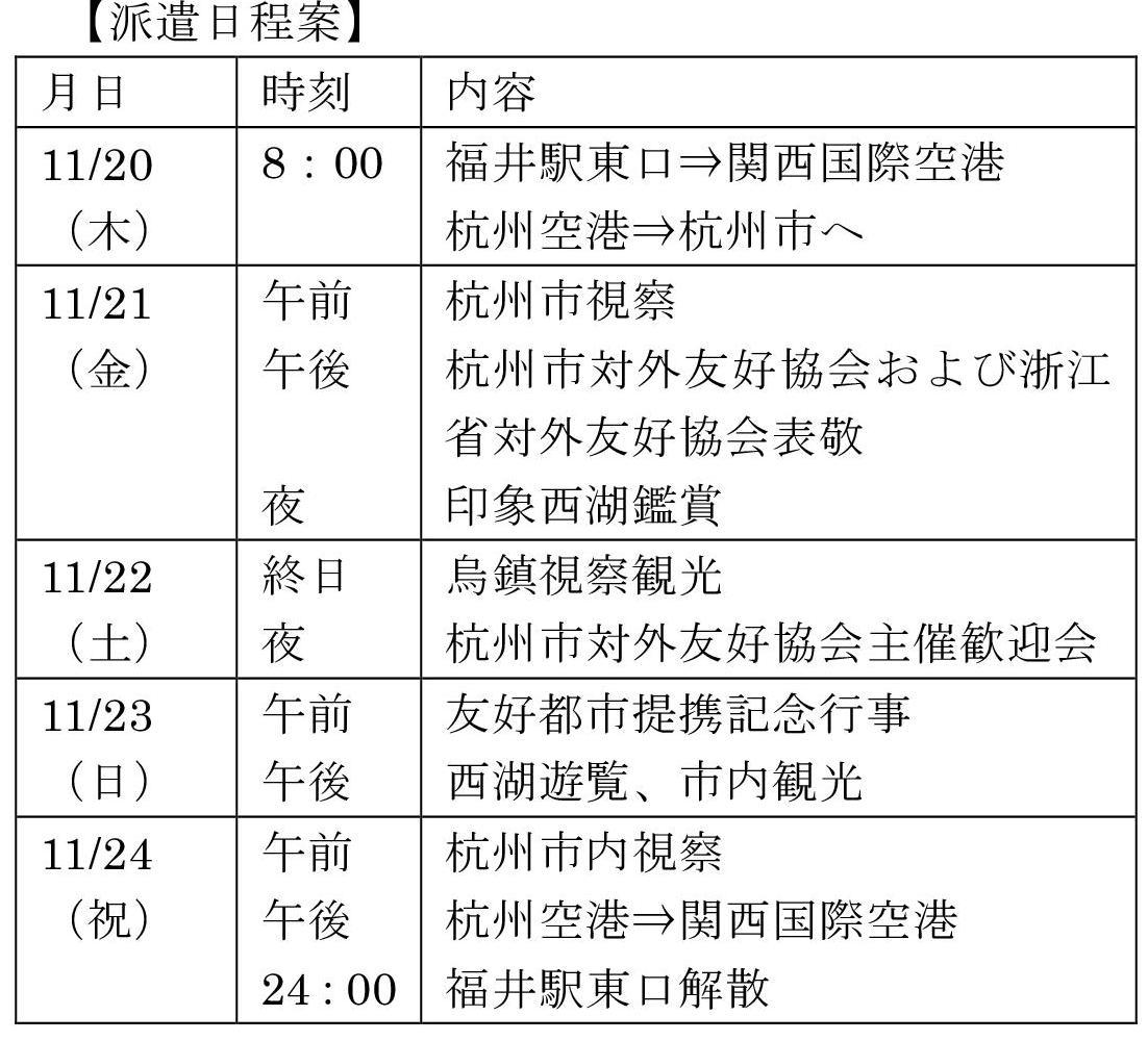 今年は、中国杭州市と友好都市の提携をして25周年になります。それを記念して、福井市日中友好協会と合同で杭州市へ市民訪問団を派遣します。杭州市民と友好を深め、